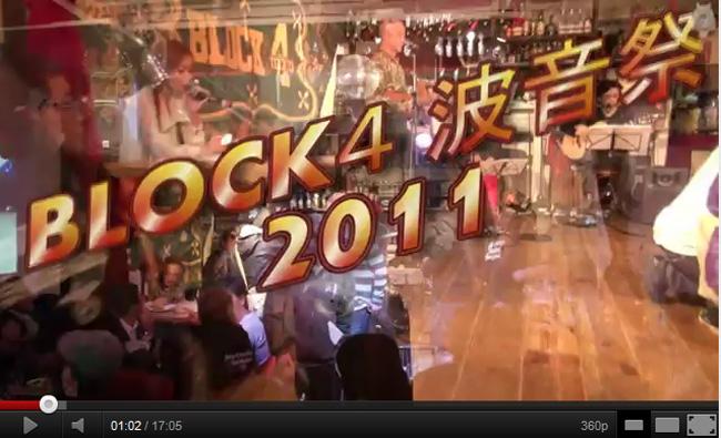 池袋TVがBLOCK4波音祭の模様をアップ!とても面白いTVになっています!!