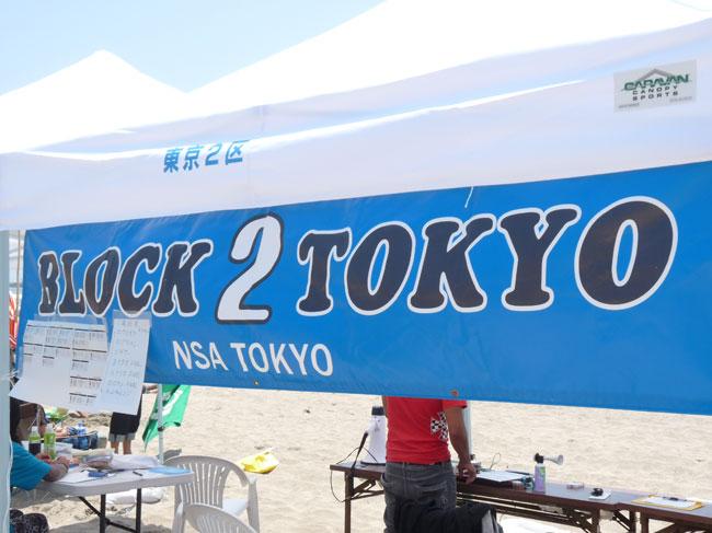 2012年度 NSA 東京2区カップ イベント模様をサーフィンレップスにてアップ!!