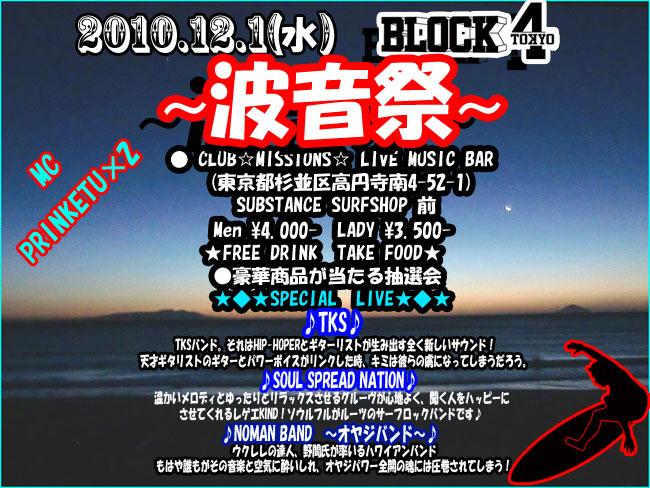 来る12月1日にてBLOCK4イベント~波音祭~が開催されます!