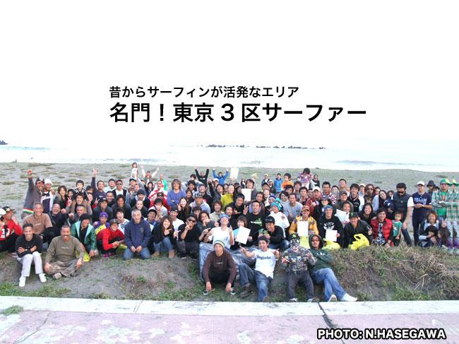 11月6日(日) 千葉県夷隅海岸にて東京3区カップが開催されます!