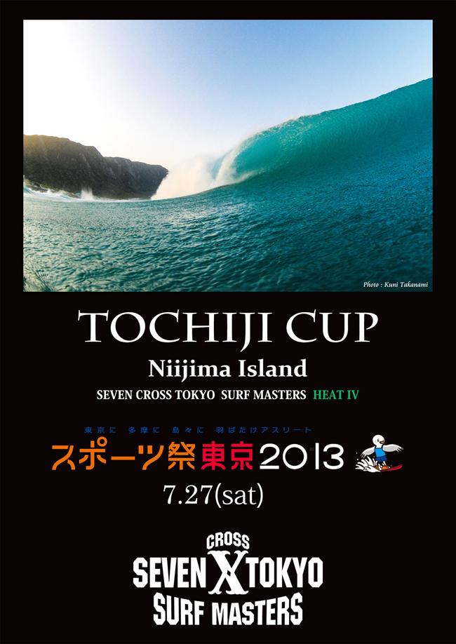 第4回SEVEN CROSS TOKYO SURF MASTERS 5/13~エントリー開始!