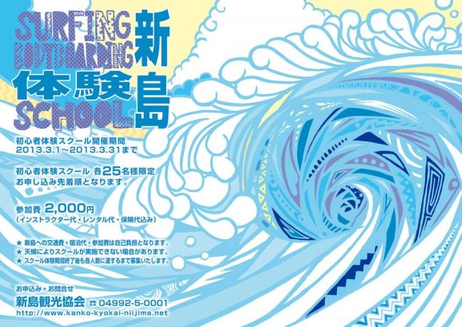 3月限定!「新島」手ぶらでサーフィン&ボディーボードスクール体験スクール!!