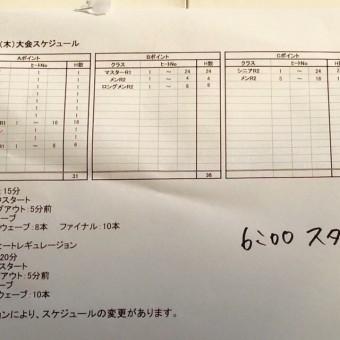 第50回全日本サーフィン選手権大会 DAY3「8/27 レギュレーション」