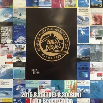 2015/8/24 第50回全日本サーフィン選手権大会の開催について
