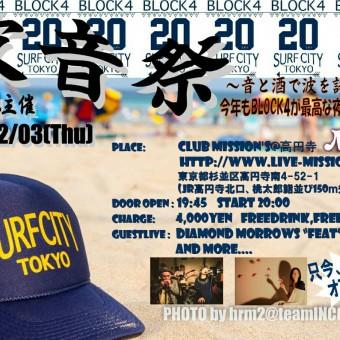 東京4区 波音祭、今年も開催します!