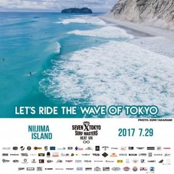 大会エントリー募集:2017東京都知事杯 SEVEN cross TOKYO Surf Masters