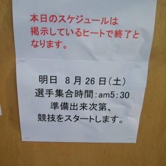全日本サーフィン選手権大会 東京支部 DAY3