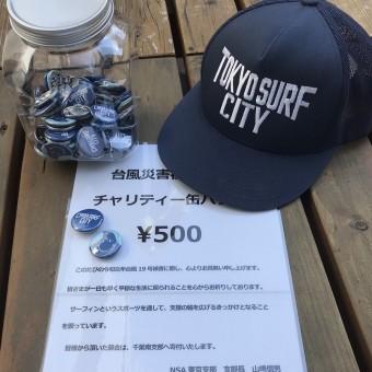「台風災害復興支援 チャリティー缶バッチ」の販売について
