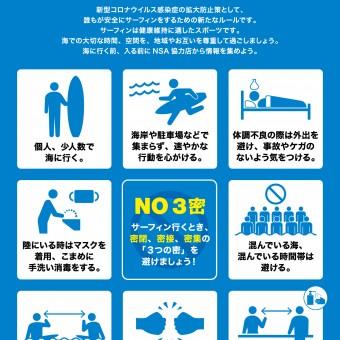 2021 東京支部予選 中止と延期のお知らせ